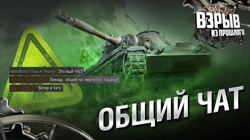 Общий чат Взрыв из прошлого №62 От Evilborsh и Cruzzzzzo World of Tanks