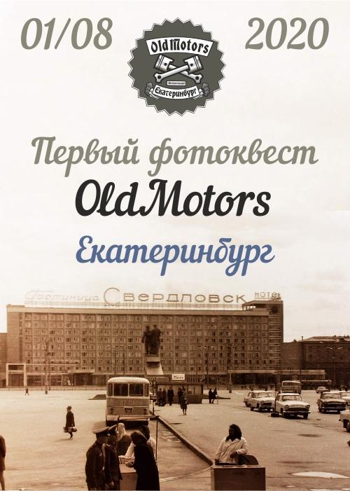 Афиша Екатеринбург Фотоквест OldMotors