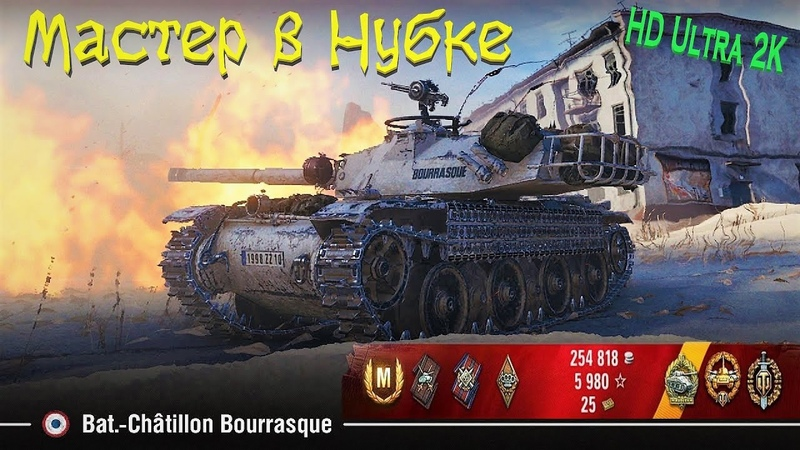 🔴 Мастер в Нубке 😎 Bat Châtillon Bourrasque 🔥 World of Tanks 🔥 HD Ultra 2К 🔴