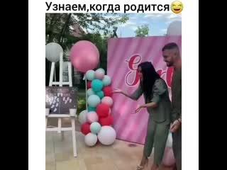 Самое неожиданное gender party