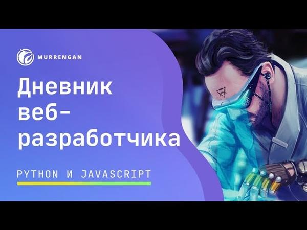 Стал программистом и вот что мы сделали за месяц на python, django, javascript и vue.js.