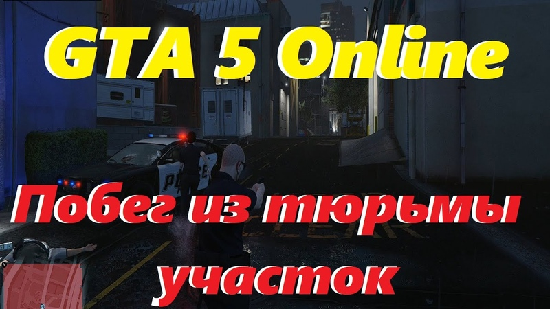 GTA5 Побег из тюрьмы участок предфинальная миссия