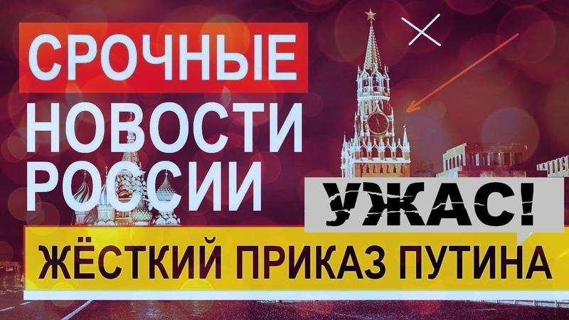 Срочные Новости России 🔥 Вот ТАКОГО PA3ГPOМА НЕ ОЖИДАЛ никто — 19.09.2020