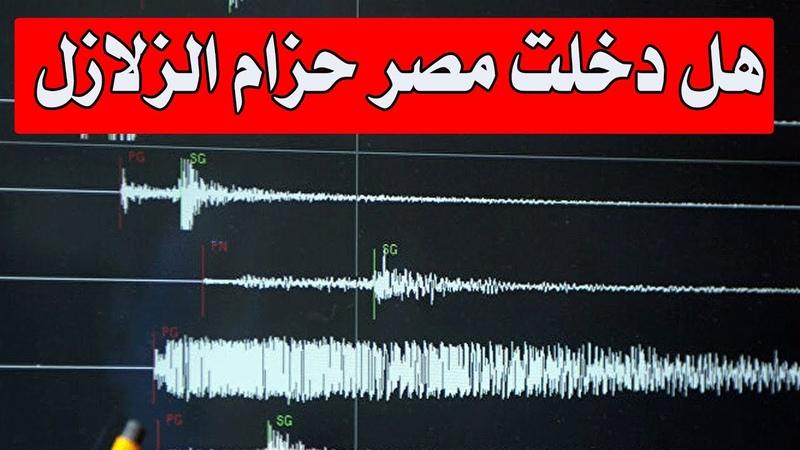 هل دخلت مصر حزام الزلازل ـ معلومات وحقائق م