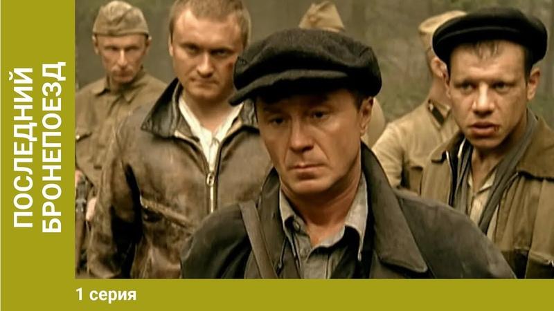 Последний бронепоезд 1 Серия Военный Фильм Лучшие Сериалы