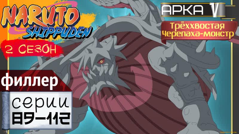 Наруто Ураганные хроники Naruto Shippuuden ナルト 疾風伝 89 112 серии
