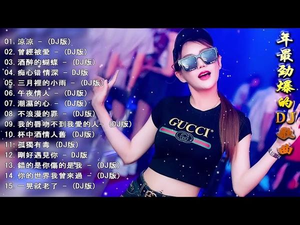 Chinese DJ 2020 - Nonstop China mix - Nhạc sàn Trung Quốc hay nhất mọi thời đại