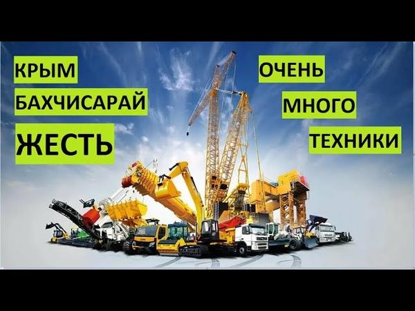 Крым Муравейник из техники и людей рядом с Бахчисараем
