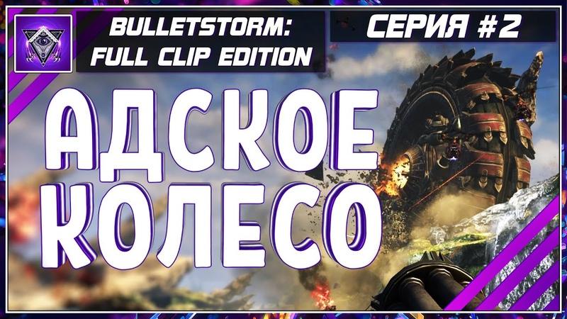 Bulletstorm Full Clip Edition 2 Побег от рейдеров