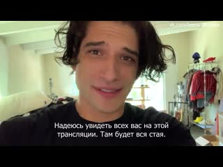 Tyler Posey about Teen Wolf Cast Reunion 2020 rus sub