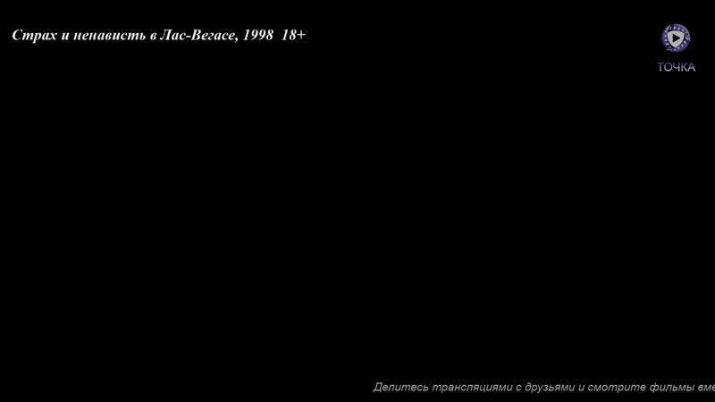 сидидома Страх и ненависть в Лас-Вегасе , 1998 18 на Точке