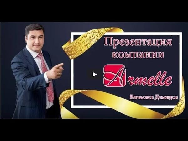 Лучшая презентация бизнеса от основателя компании Armelle