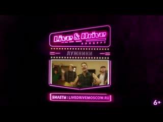 The Hatters - Live & Drive, концерт 4 июля, видео-афиша