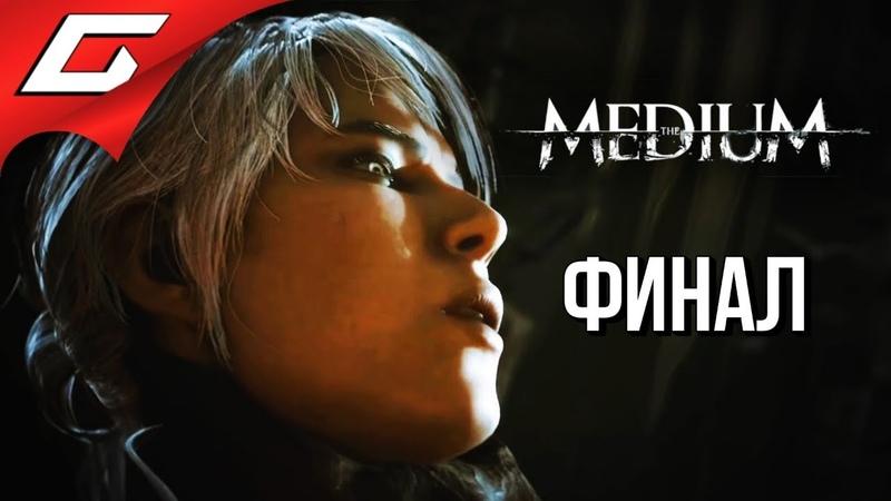 ГРЕХИ ОТЦА ➤ The MEDIUM ➤ Прохождение 5 Финал Концовка