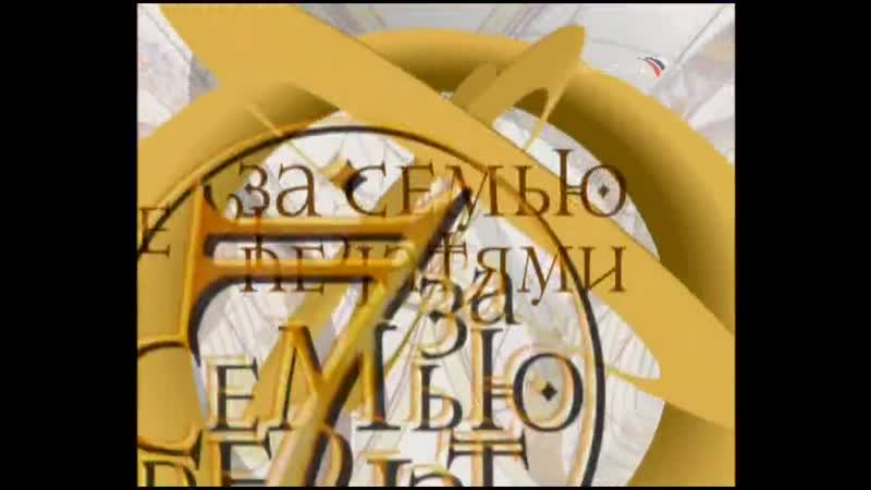 За семью печатями (27.10.2006) сезон 6 выпуск 4 Джузеппе Верди