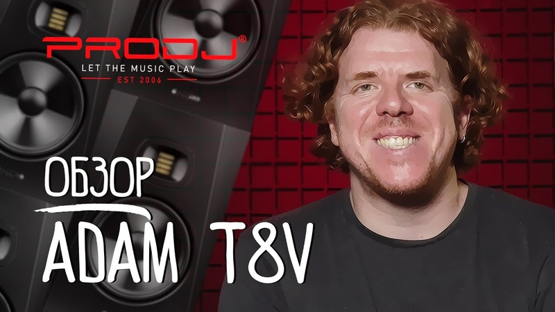 Adam Audio T8V Бюджетные мониторы Обзор PRODJ