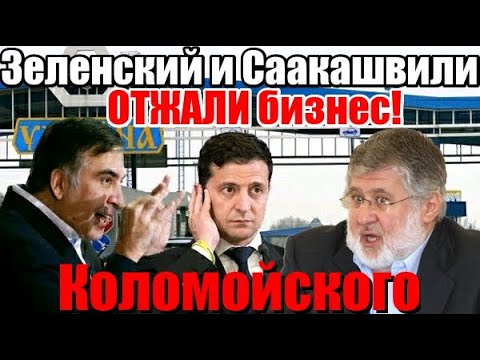 ЗЕ и Саакашвили ОТЖАЛИ бизнес Коломойского и Приват банк
