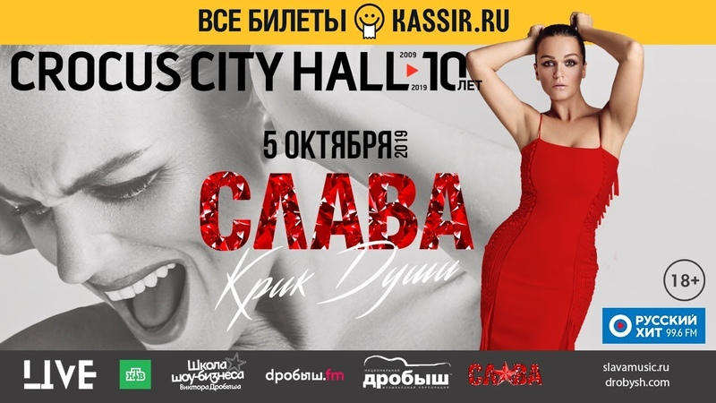 5 октября Сольный концерт Славы Крик души в Crocus City Hall анонс