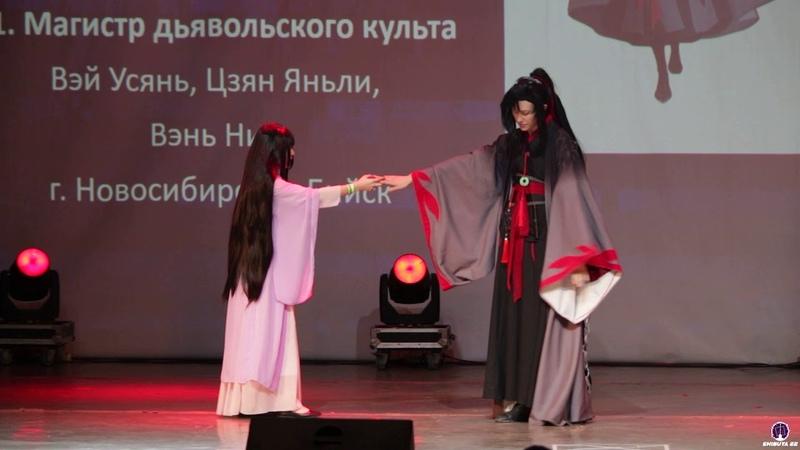Магистр дьявольского культа Вэй Усянь Цзян Яньли Вэнь Нин Групповое дефиле Shibuya 22 2020