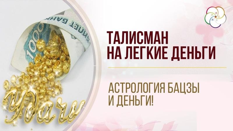 БАЦЗЫ Талисман на легкие деньги Мощный талисман по Дате рождения Астрология Бацзы и Деньги