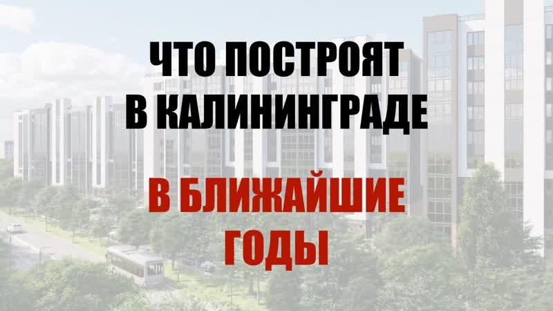 Архитектурный совет Калининградской области утвердил шесть проектов застройки