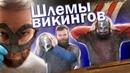 Скандинавские шлема эпохи викингов. Gjermundbu, Tjele, Lokrume, Birka, Киев (Kiev)