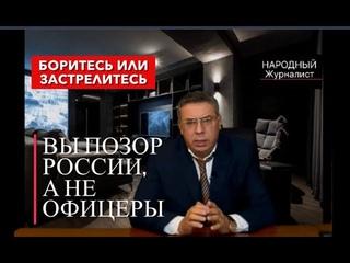 Вы ПОЗОР России, а не офицеры!