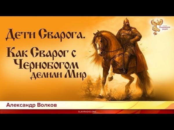 Дети Сварога. Как Сварог с Чернобогом делили Мир. Александр Волков. Часть 3