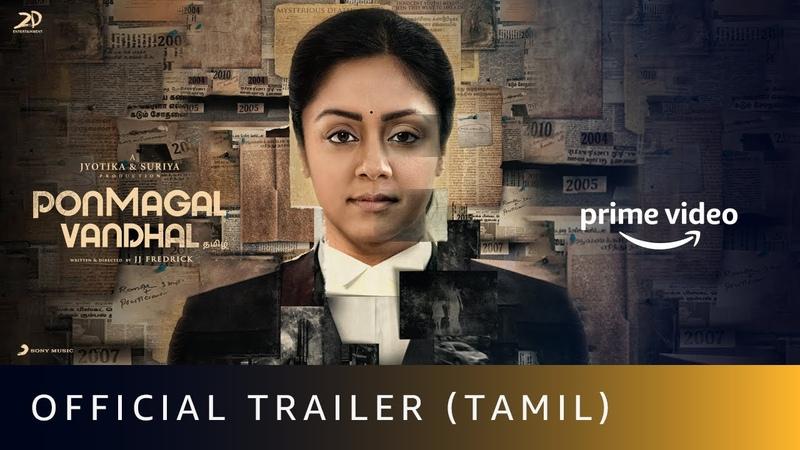 Ponmagal Vandhal - Official Trailer 2020 | Jyotika, Suriya | Amazon Prime Video