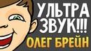 Ультразвук Олега Брейна. Берегите Уши!