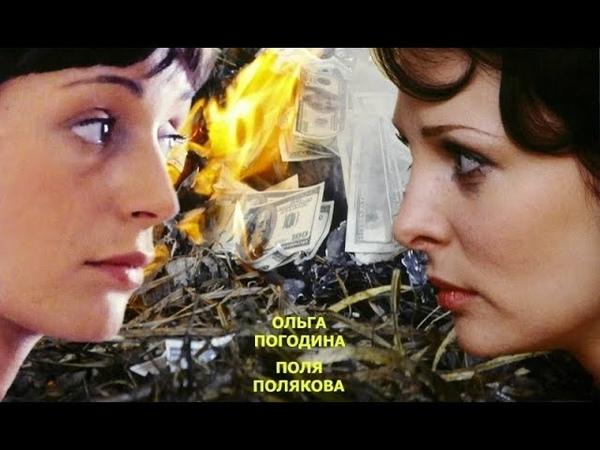 Отражение 2011 Российский криминальный сериал с Ольгой Погодиной 1 серия