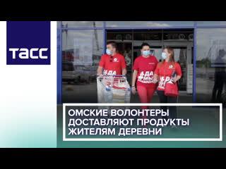 Омские волонтеры доставляют продукты жителям деревни