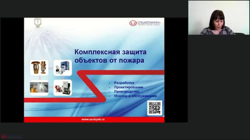 Вебинар Комплексная защита объектов от пожара на основе оборудования Спецавтоматика г. Бийск