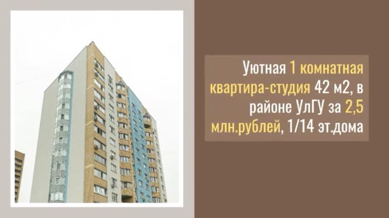⭐️Купи 1 комнатную квартиру у «УлГУ», в новом доме, за 2,5 млн рублей | ул. Водопроводная, д 59