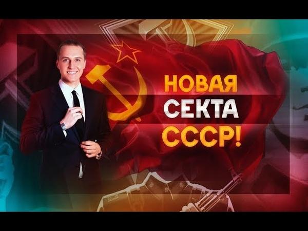 РАЗОБЛАЧЕНИЕ СЕКТЫ ВОЗВРАТА В СССР ЖКХ КЭШБЕРИ МАРИНА МЕЩЕРЯКОВА