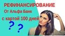 Рефинансирование кредита и ипотеки у 🍩 альфа банк с кредитной картой 100 дней без процентов