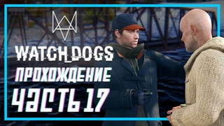 Watch Dogs - Ищем доступ к бункеру ctOS - Часть 17!
