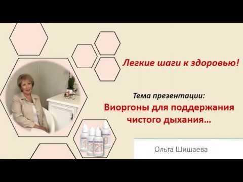 Виоргоны для поддержания работы легких! Ольга Шишаева Аврора