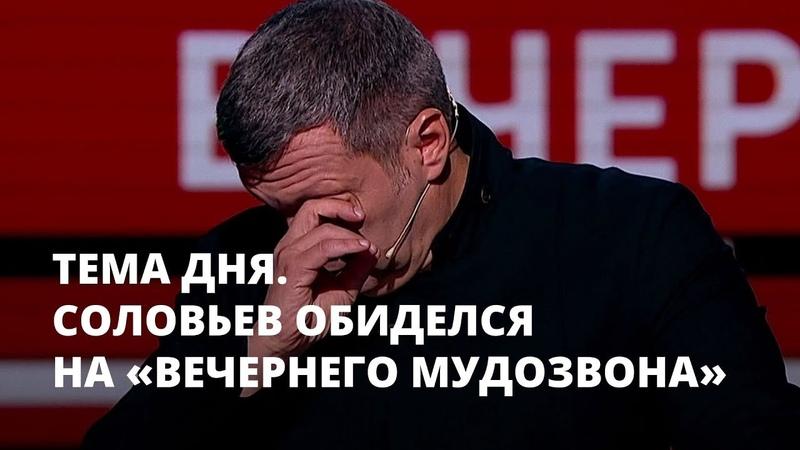 Соловьев обиделся на «вечернего мудозвона». Тема дня