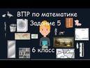 ВПР по математике Задание 5 6 класс