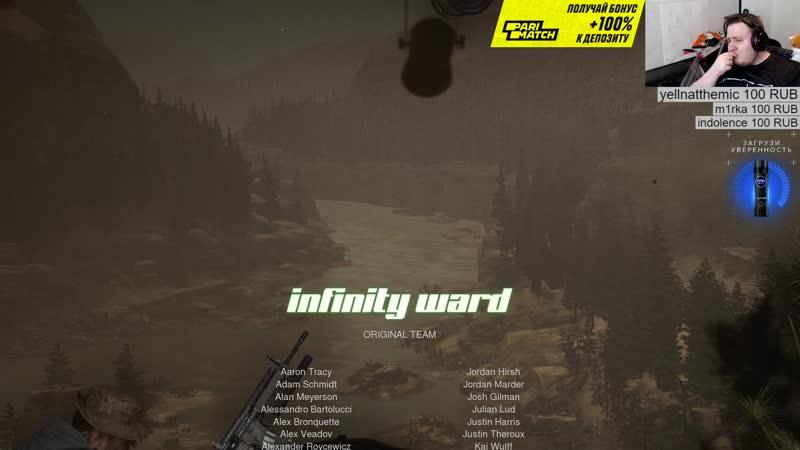 ILame в Modern Warfare 2