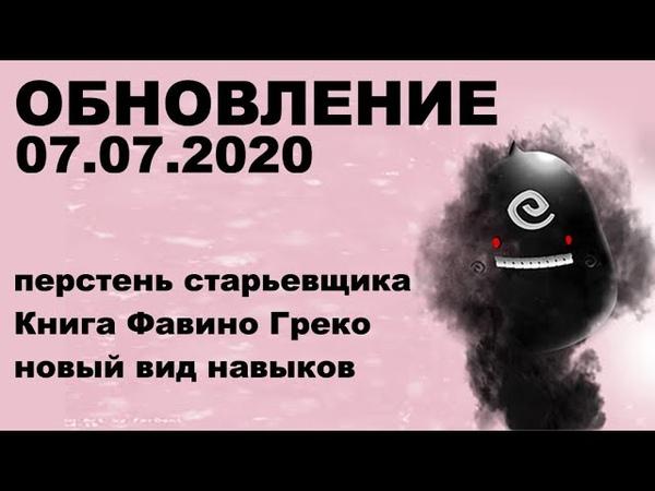 🔔Перстень старьевщика Книга Фавино Греко Обновление в BDO 07 07 Black Desert MMORPG