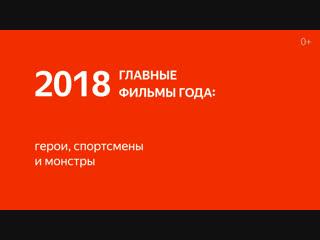 Главные фильмы года в Яндексе