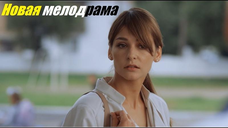 Новая мелодрама, Двойной возраст, мелодрамы на русском, особенный сериал