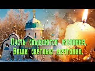 Красивое поздравление С РОЖДЕСТВОМ ХРИСТОВЫМ! СЧАСТЛИВОГО РОЖДЕСТВА ! Музыкальна