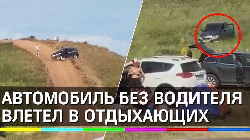 Автомобиль без водителя влетел в палатки и машины отдыхающих