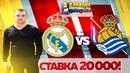 Реал Мадрид - Реал Сосьедад прогноз и обзор футбола / ставки на спорт