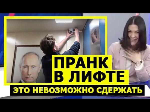 Пранк в лифте Смех невозможно сдержать Это вам не покажут по телевизору Новости Россия 2020