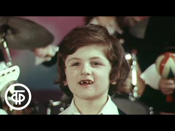 Музыкальная переменка. Детский вокально-инструментальный ансамбль Мзиури (1977)