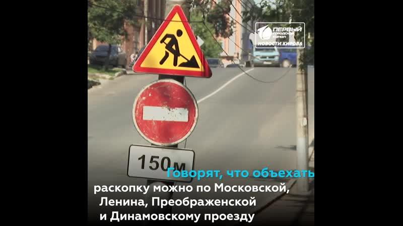 КТК перекроют Казанскую